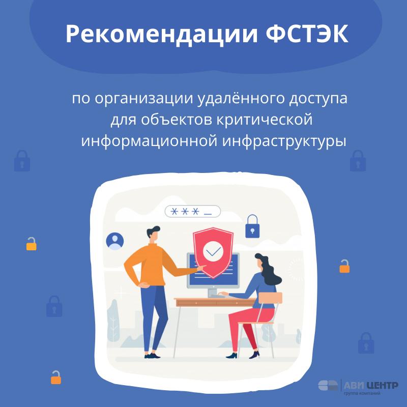 Информационная безопасность: рекомендации ФСТЭК по организации удалённого доступа для объектов критической информационной инфраструктуры.