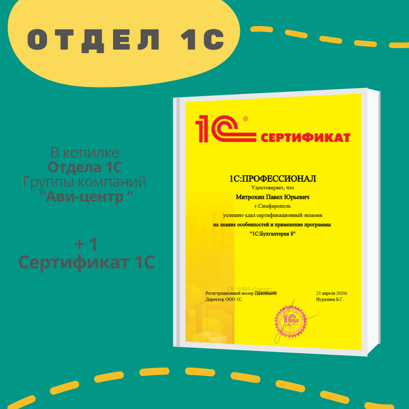 +1 Сертификат 1С в копилке нашей компании!