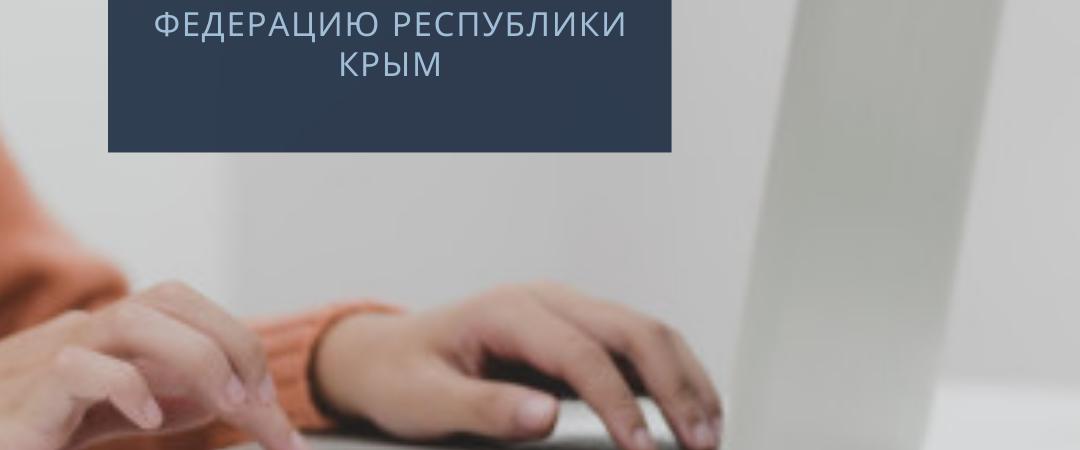 Внесено изменение в статью 12–1 закона о принятии в Российскую Федерацию Республики Крым