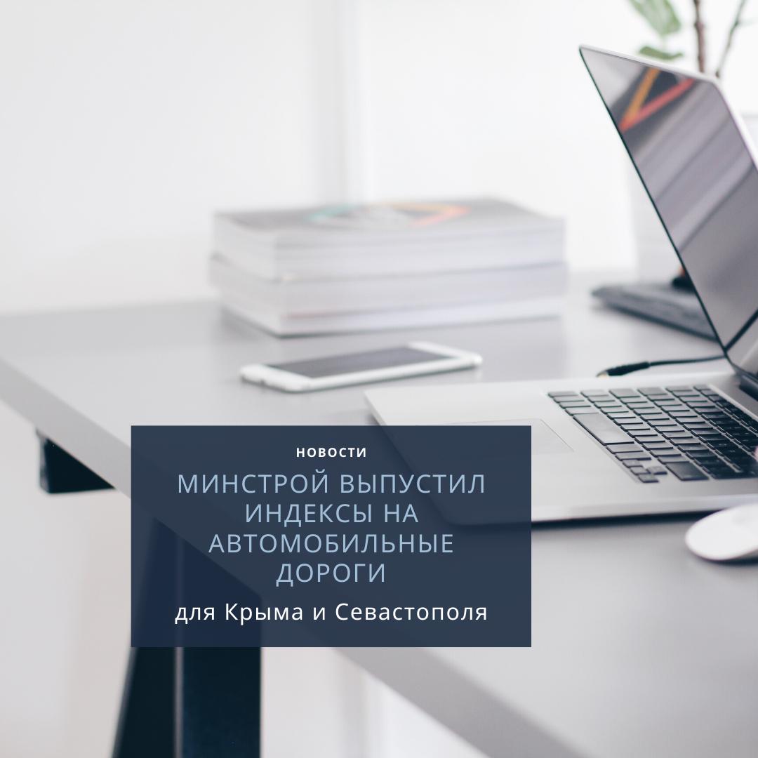 Минстрой выпустил индексы на Автомобильные дороги для Крыма и Севастополя