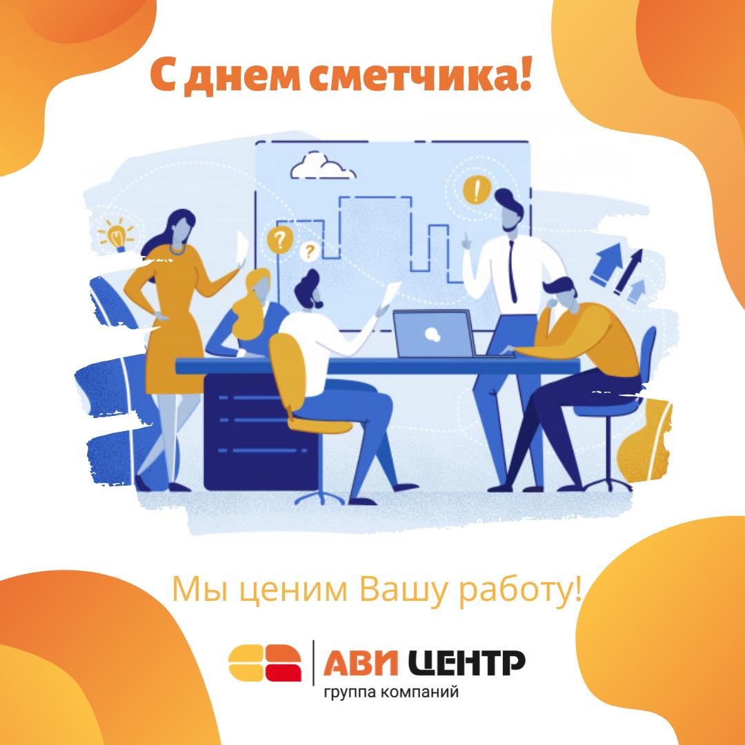 Группа компаний «АВИ-Центр» поздравляет с профессиональным праздником всех сметчиков!