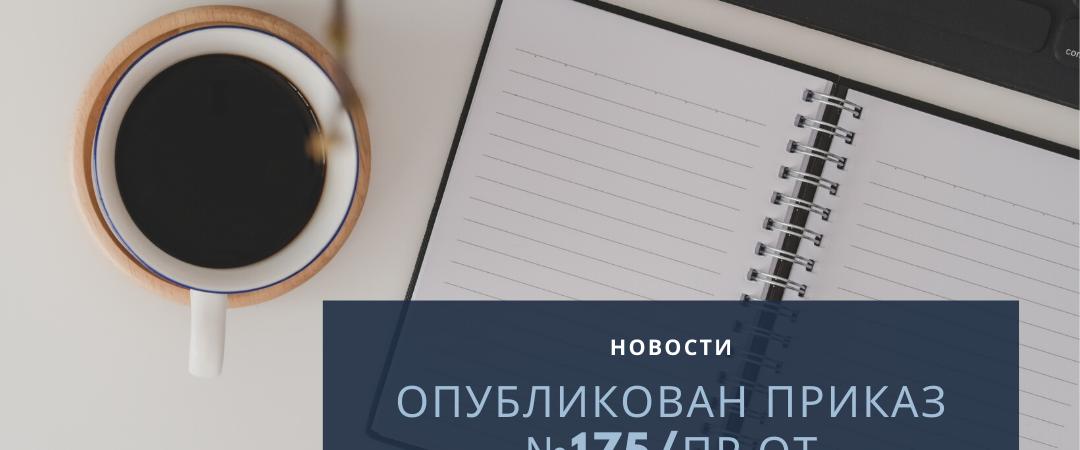 Сметные новости: Опубликован Приказ №175/пр от 30 марта 2020г. об утверждении порядка определения НМЦК