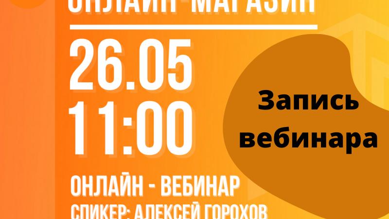 """Запись и материалы вебинара """"Как открыть свой интернет магазин""""."""