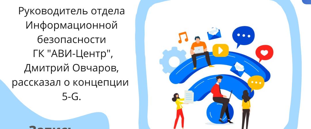 ТЕОРИЯ 5-G и коронавирус. Наш эксперт, Дмитрий Овчаров, в программе «Линии» на радио «КРЫМ».