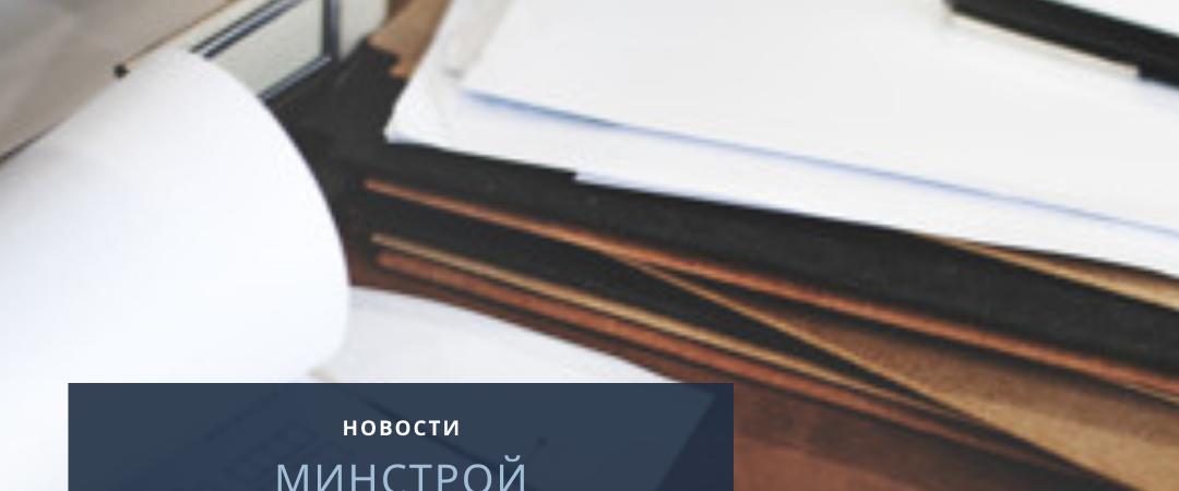 Сметные новости: Минстрой опубликовал индексы для Крыма по статьям затрат за 2 квартал!