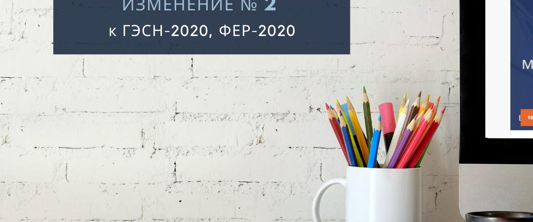 Сметные новости: 1 июля 2020 года вступают в силу Изменение № 1 и Изменение № 2 к ГЭСН-2020, ФЕР-2020