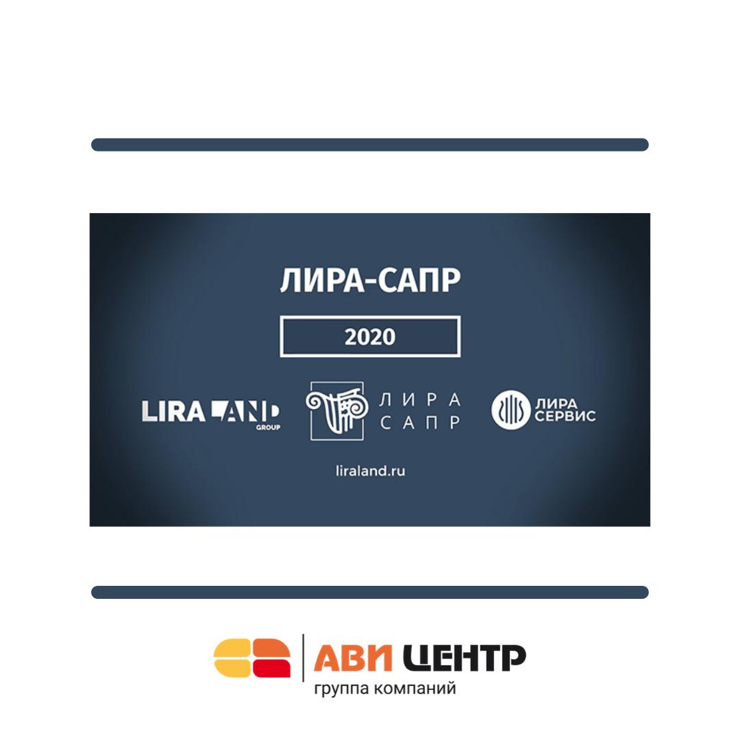 ЛИРА-САПР 2020: новые возможности и курсы