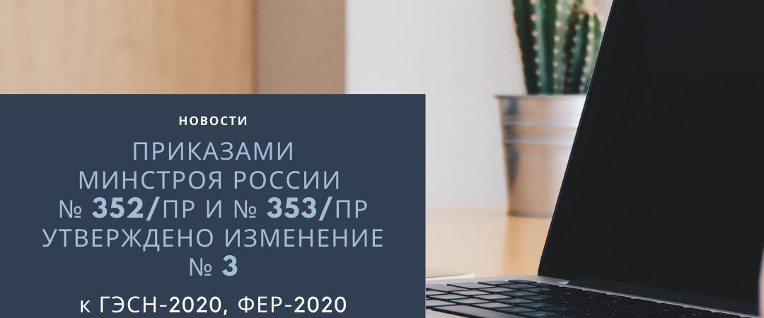 Сметные новости: Приказами Минстроя России № 352/пр и № 353/пр утверждено Изменение № 3 к  ГЭСН-2020, ФЕР-2020