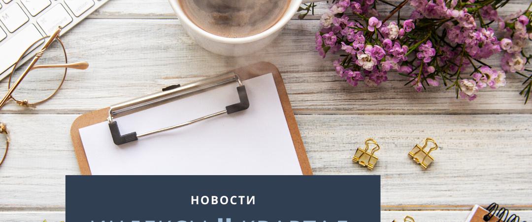 Сметные новости: Индексы II квартал 2020 года для г. Севастополь