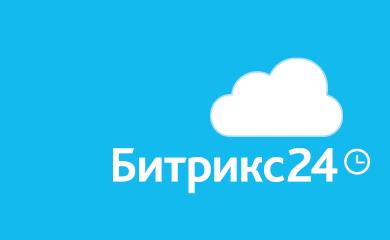 Битрикс24 Облачный сервис