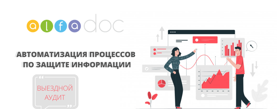 «АльфаДок» – автоматизация процессов по защите информации.