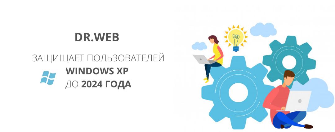Dr.Web защищает пользователей Windows XP до 2024 года