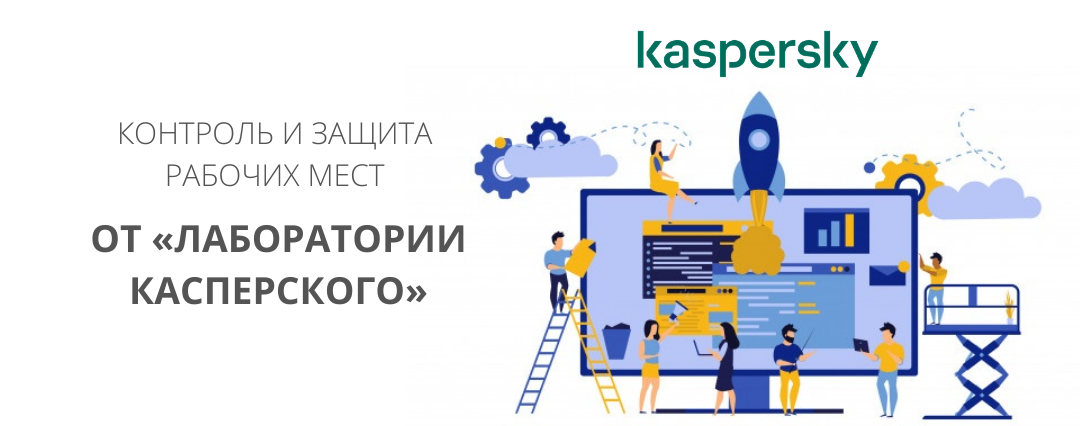 Контроль и защита рабочих мест от «Лаборатории Касперского»