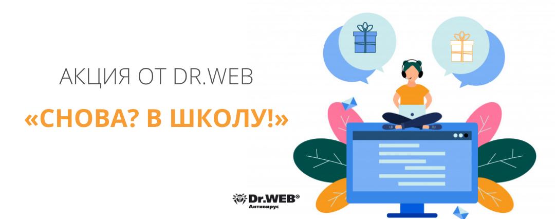 Акция от Dr.Web «Снова? В школу!»