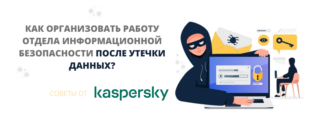 Как организовать работу отдела информационной безопасности после утечки данных?