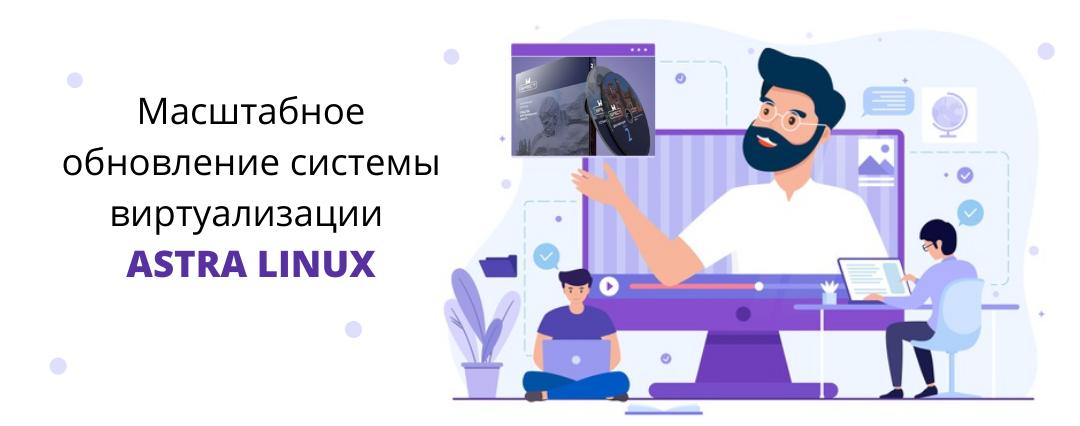 Масштабное обновление системы виртуализации ASTRA LINUX