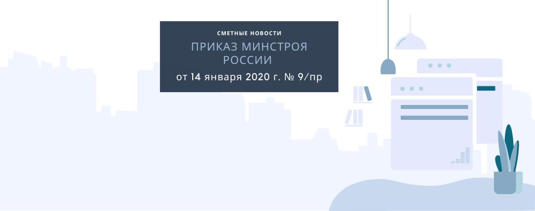 Сметные новости: Приказ Минстроя России от 14 января 2020 г. № 9/пр