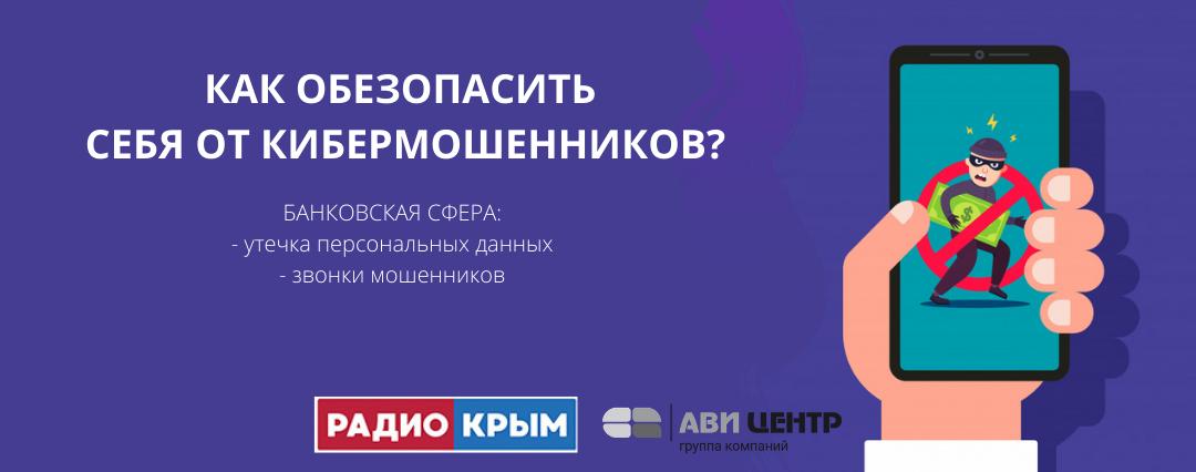 Как обезопасить себя от кибермошенников? Наш эксперт, Дмитрий Овчаров, в программе «Линии» на радио «КРЫМ».