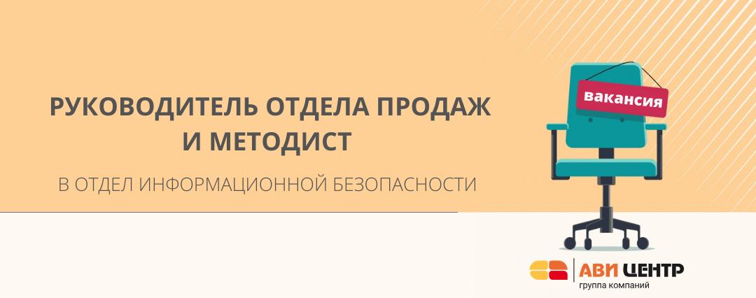 В Группе компаний «АВИ-Центр» открыты вакансии!