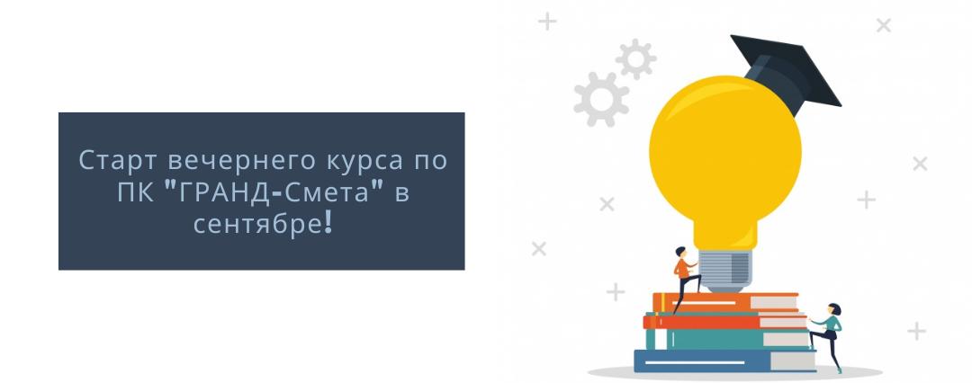 """Старт вечернего курса по ПК """"ГРАНД-Смета"""" в сентябре!"""