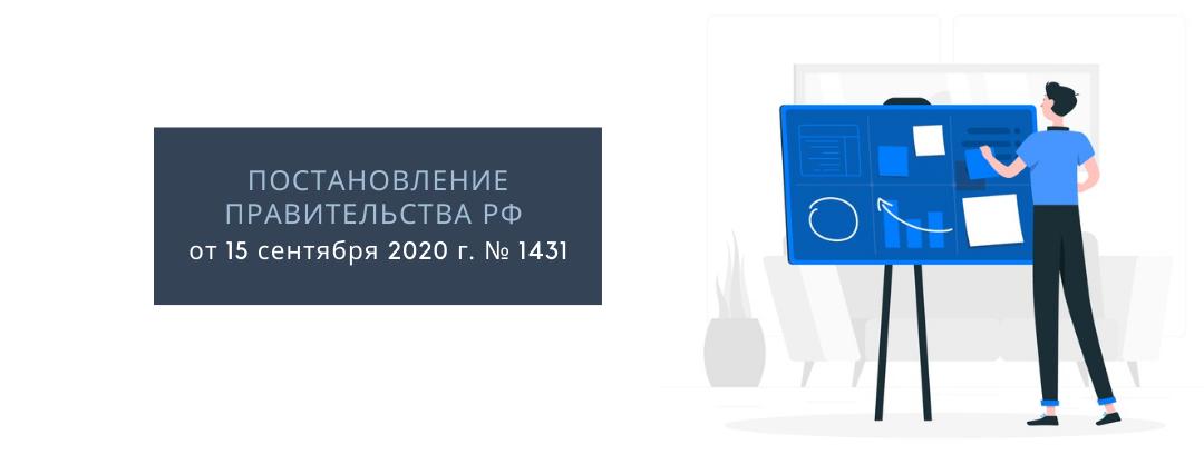 Постановление Правительства РФ от 15 сентября 2020 г. № 1431