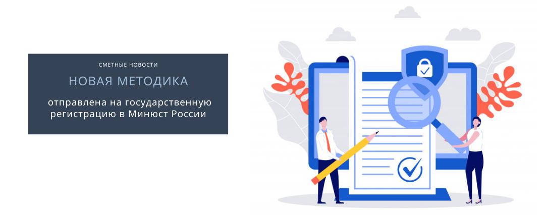 Новая Методика определения сметной стоимости строительства отправлена на государственную регистрацию в Минюст России.