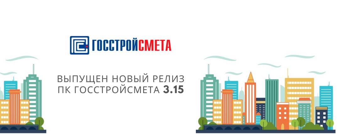 Выпущен новый релиз ПК ГОССТРОЙСМЕТА 3.15
