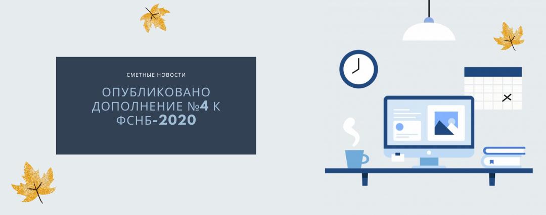 Сметные новости: Опубликовано дополнение №4 к ФСНБ-2020