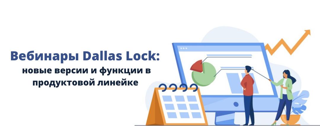 Информационная безопасность: новые версии и функции в продуктовой линейке Dallas Lock