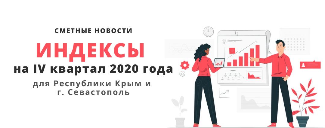 Сметные новости: Индексы  на IV квартал для Республики Крым и г. Севастополь
