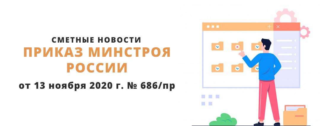 Сметные новости: Приказ Минстроя России от 13 ноября 2020 г. № 686/пр