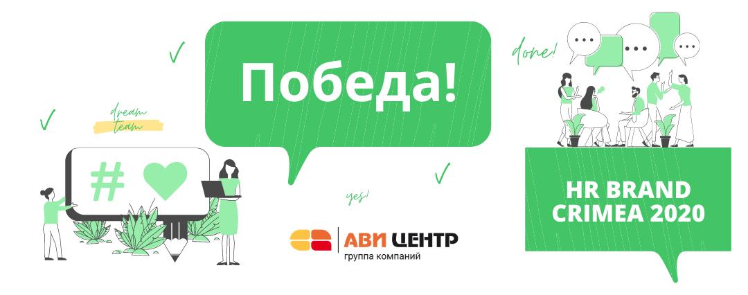 Группа компаний «АВИ-Центр» стала победителем HR BRAND CRIMEA 2020 и вошла в 9-ку лучших компаний-работодателей Крыма!