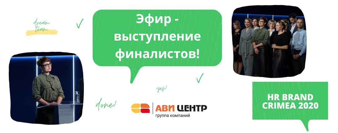 HR Brand Crimea 2020 – выступление финалистов! Запись эфира.