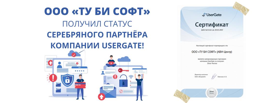 ООО «ТУ БИ СОФТ» – получил статус серебряного партнёра компании UserGate!