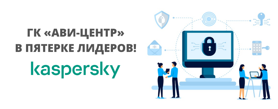 ГК «АВИ-Центр», Gold Partner «Лаборатории Касперского», в пятерке лидеров!