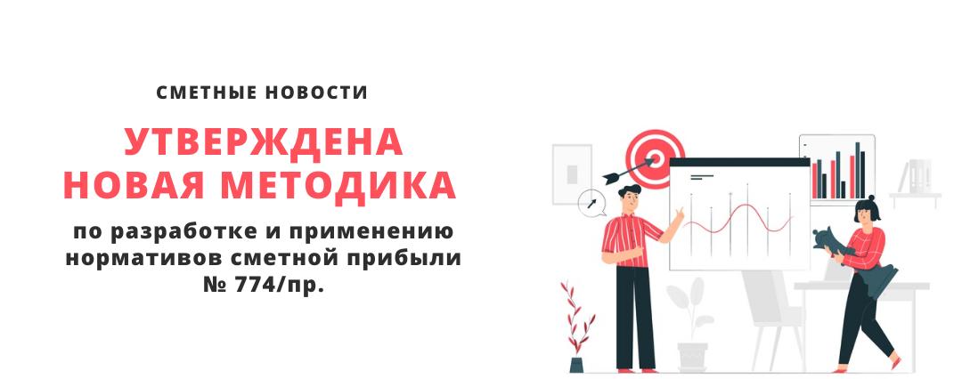 Сметные новости: Утверждена новая Методика по разработке и применению нормативов сметной прибыли № 774/пр