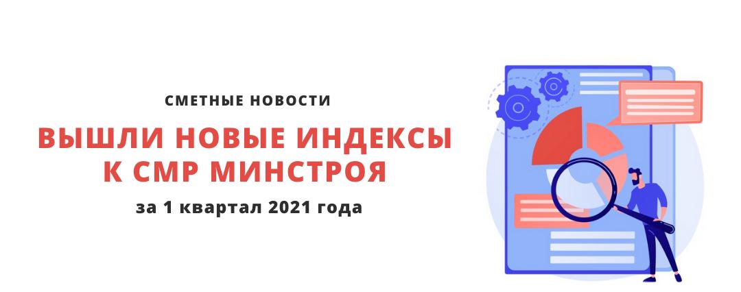 Сметные новости: Индексы на I квартал 2021 года.
