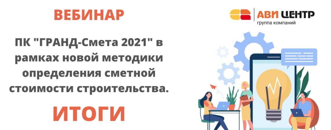 """Сметной командой ГК «АВИ-Центр» успешно проведен онлайн-вебинар по ПК """"ГРАНД-Смета 2021"""" в рамках новой методики определения сметной стоимости строительства."""