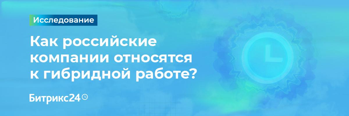 Битрикс 24: Как российские компании относятся к работе из дома и в офисе?