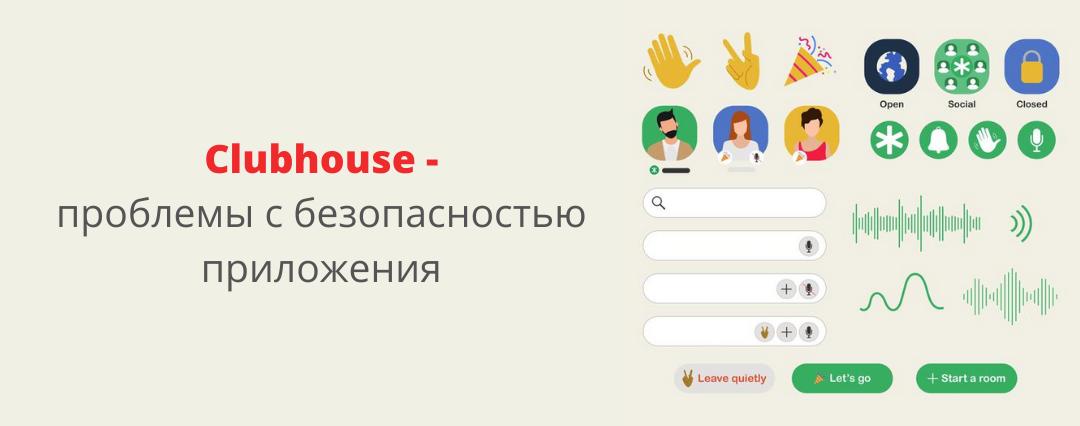 Информационная безопасность: Clubhouse – проблемы с безопасностью приложения.
