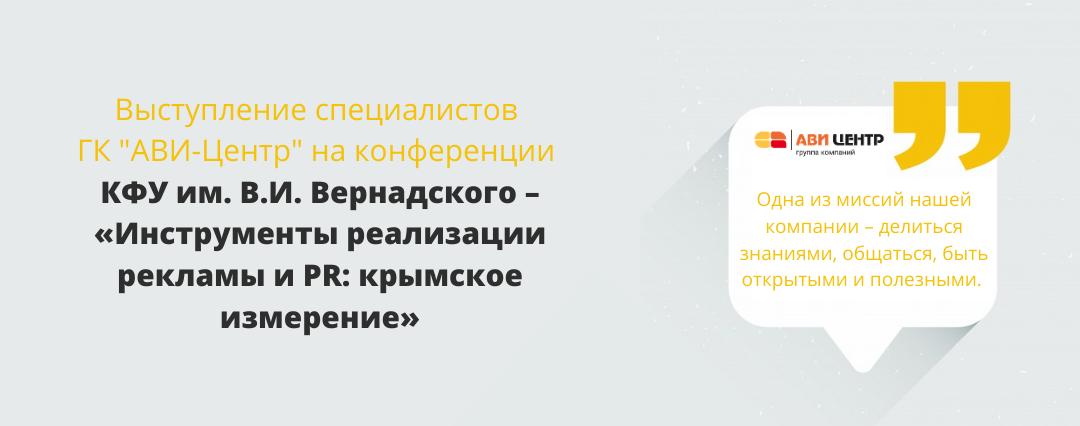 """Выступление специалистов ГК """"АВИ-Центр"""" на конференции КФУ им. В.И. Вернадского – «Инструменты реализации рекламы и PR: крымское измерение»."""