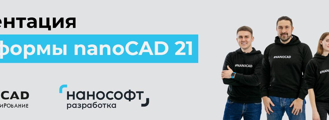Онлайн-презентация Платформы nanoCAD 21