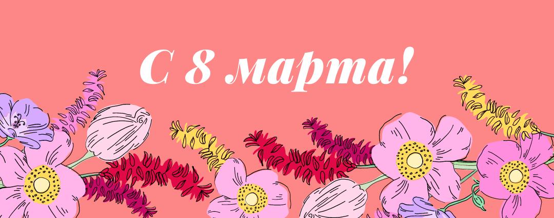 Поздравляем с теплым и ясным праздником, с 8 Марта!
