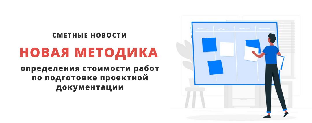 Сметные новости: Новая Методика определения стоимости работ по подготовке проектной документации