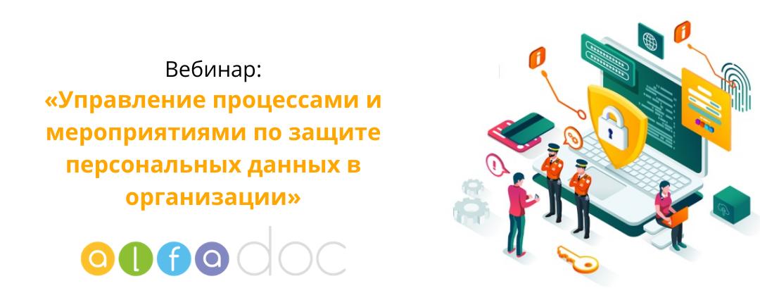 АльфаДок: вебинар «Управление процессами и мероприятиями по защите персональных данных в организации»