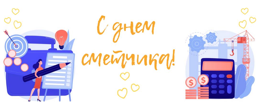 Коллектив ГК «АВИ-Центр» поздравляет С Днём сметчика!
