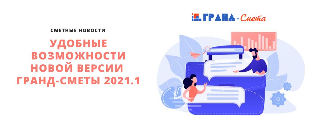 Сметные новости: Удобные возможности новой версии Гранд-Сметы 2021.1