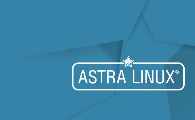 Обучение по применению ОС «Astra Linux»