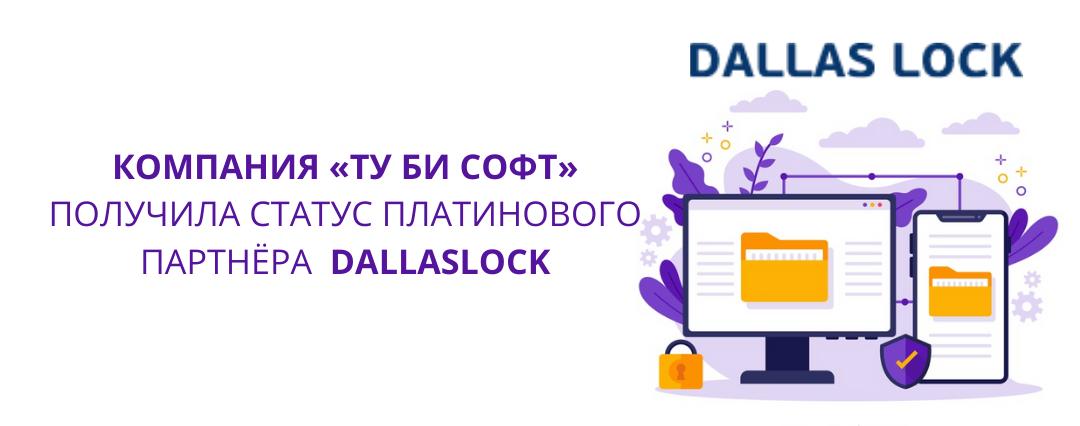 Компания «Ту Би Софт», группы компаний «АВИ-Центр» получила статус платинового партнёра производителя средств защиты информации DallasLock.
