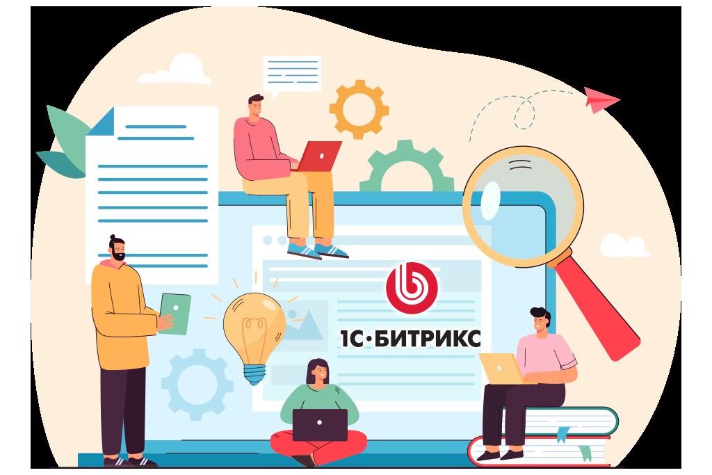 Мы предлагаем воспользоваться решением CMS 1C-Битрикс Управление сайтом, на текущий момент это система №1 в России, по разработке сайтов разной сложности.